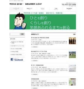 甲府市長 樋口雄一後援会事務所公式サイト