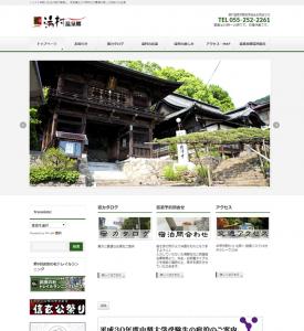 湯村温泉旅館協同組合公式サイト