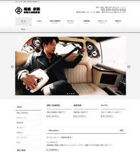 気軽、お手軽、津軽三味線教室の福嶋孝顕公式サイト